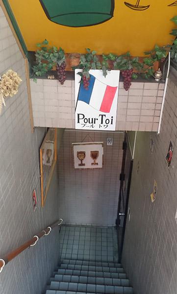 プールトワ(Pour Toi)