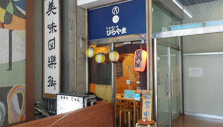 「ひらやま」で「豚の生姜焼き定食(800円)」のランチ
