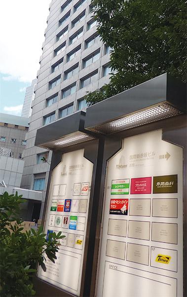 国際新赤坂ビル東館B1