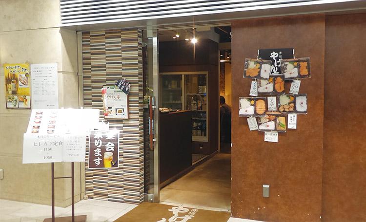 とんかつ「やげん亭」で「チーズ入りメンチかつ定食(1,000円)」のランチ
