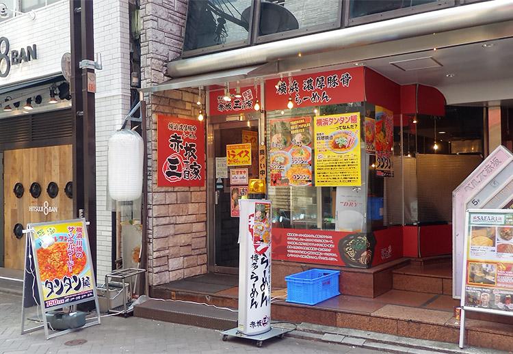 「赤坂三丁目家」で「醤油豚骨らーめん(700円)」のランチ