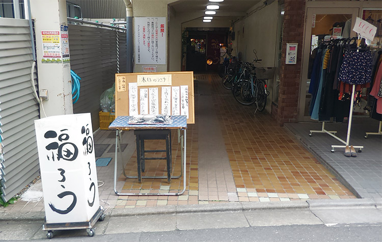 「福ろう」で「本日のお刺身の三色丼定食(1,000円)」のランチ