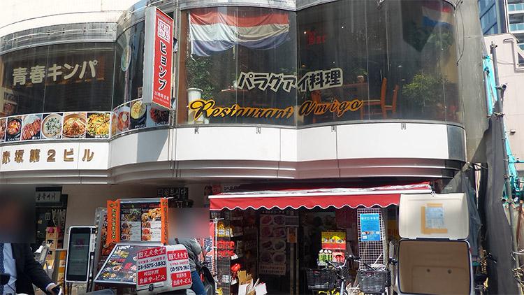パラグアイ料理「レストラン アミーゴ」で「ミラネーサ・ナポリターナ(1,000円)」のランチ