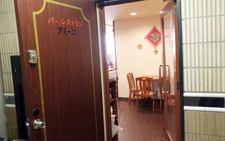 パラグアイ料理「レストラン アミーゴ」