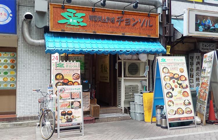 「チョンソル(青松)」で「和牛カルビ定食(980円)」のランチ