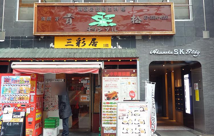 チョンソル(青松)