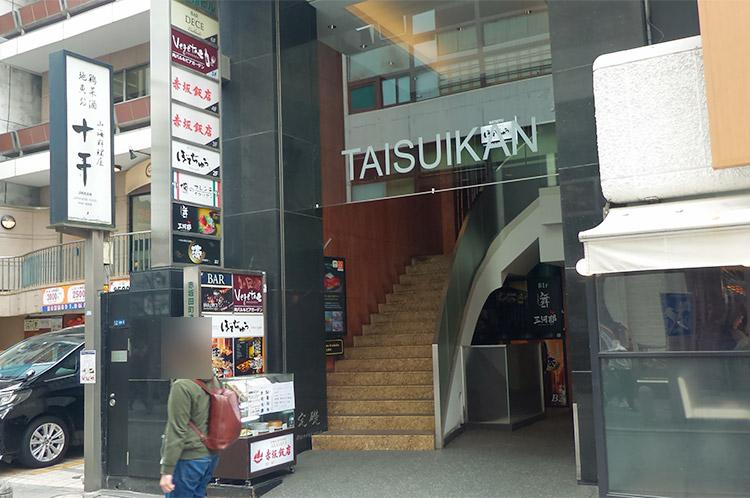 「赤坂飯店 本店」で「ホイコーロー定食(1,000円)」のランチ