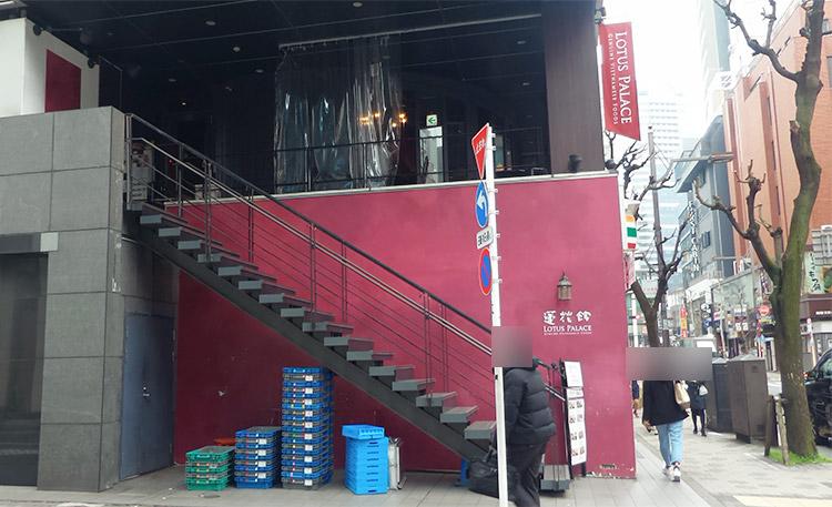 ベトナム料理「ロータスパレス 赤坂店」で「カレーセット[フォー付き](1,000円)」のランチ