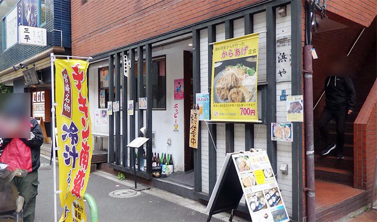 「よ志多(よしだ)」で「チキン南蛮タルタルソース(1,000円)」のランチ