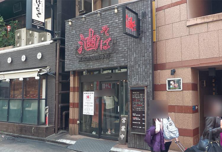 「油そば 東京油組総本店 赤坂見附組」で「油そばW盛(760円)」