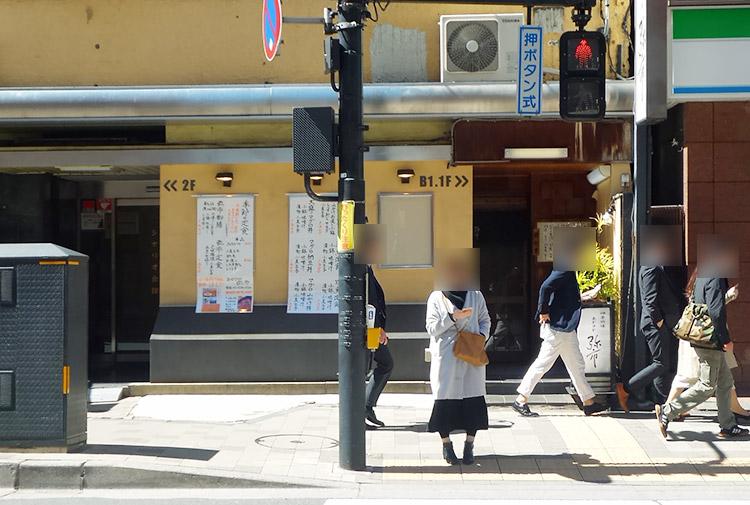 「弥市(やいち)」で「マグロ納豆丼[玉子付](1,200円)」のランチ