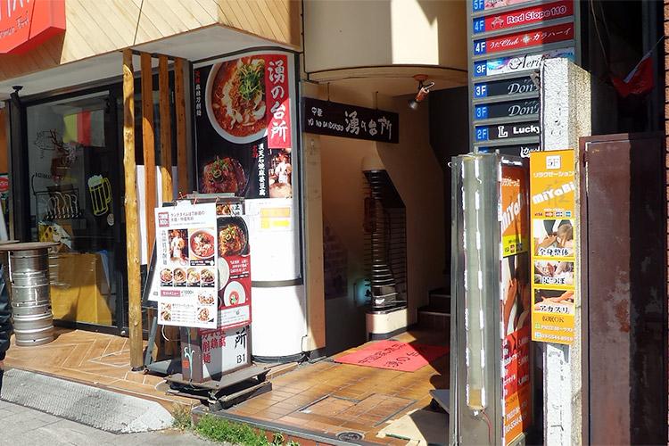 「陳家私菜 湧の台所(ちんかしさい)」で「麻辣刀削麺セット(1,000円)」のランチ