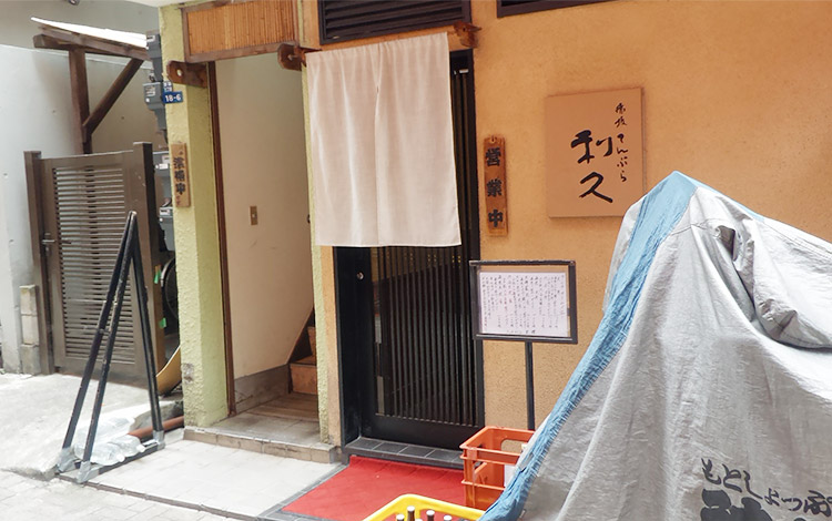 「利久(りきゅう)」で「天ぷら定食(1,100円)」のランチ
