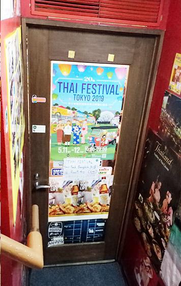 ソウルフードバンコク(Soul Food Bangkok)溜池山王店