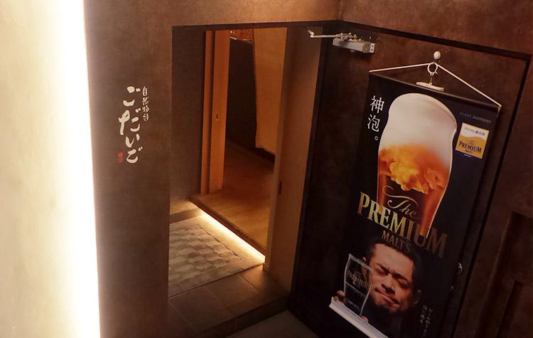 「赤坂ごだいご はなれ」で「遅得 ごだいご御膳(1,500円)」のランチ