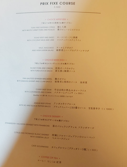 La Maison Kioi |The Classic House at Akasaka Prince 内|ラ メゾン キオイ|赤坂プリンス クラシックハウス 内>