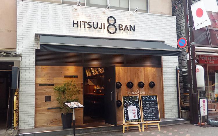 「HITSUJI8BAN(ひつじ8番)」で「ラム焼肉定食(1,180)」のランチ
