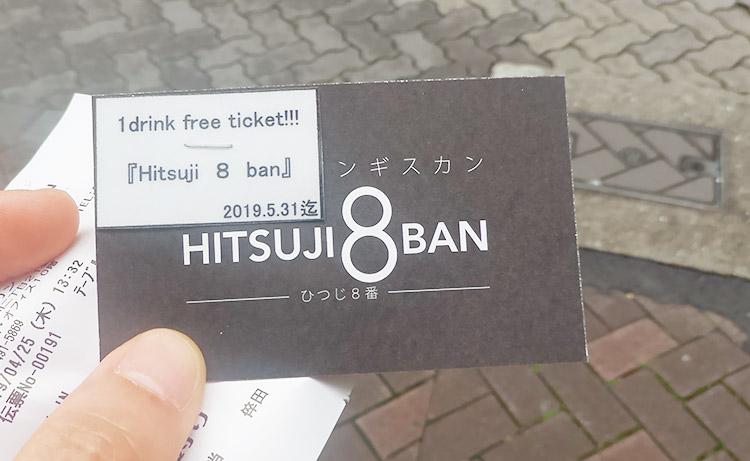 HITSUJI8BAN(ひつじ8番)