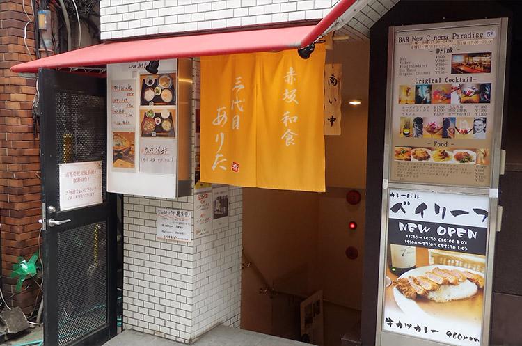 「三代目 ありた」で「スタミナ生姜焼(850円)」のランチ