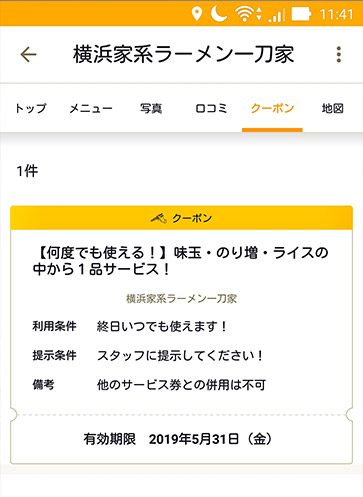 「一刀家 赤坂店」で「一刀盛り 豚骨醤油ラーメン(980円)」