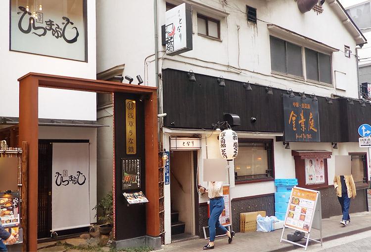 「赤坂聳え別館 となり」で「名物 炭火焼鳥甘辛煮(900円)」のランチ