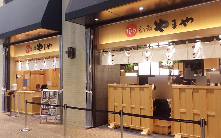 「博多もつ鍋 やまや 赤坂インターシティAIR店」で「鶏の唐揚げめんたい風味定食(1,280円)」のランチ