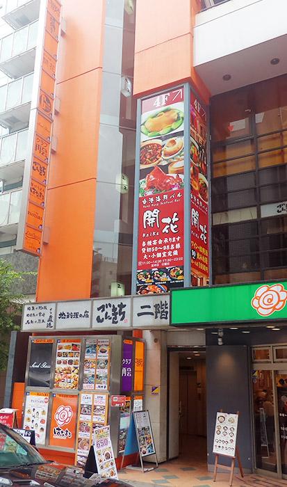 「ごんきち」で「若鶏ステーキとサバ炭火焼(950円)」のランチ