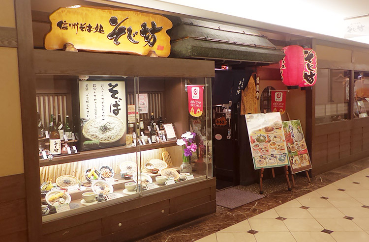 「そじ坊 山王パークタワービル店」で「かつ丼と冷し月見山かけそばの定食(1,000円)」のランチ
