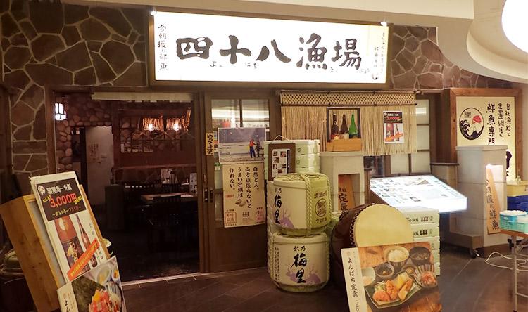 「四十八漁場 山王パークタワー店」で「真鯖味噌煮とチキン南蛮定食(990円)」のランチ