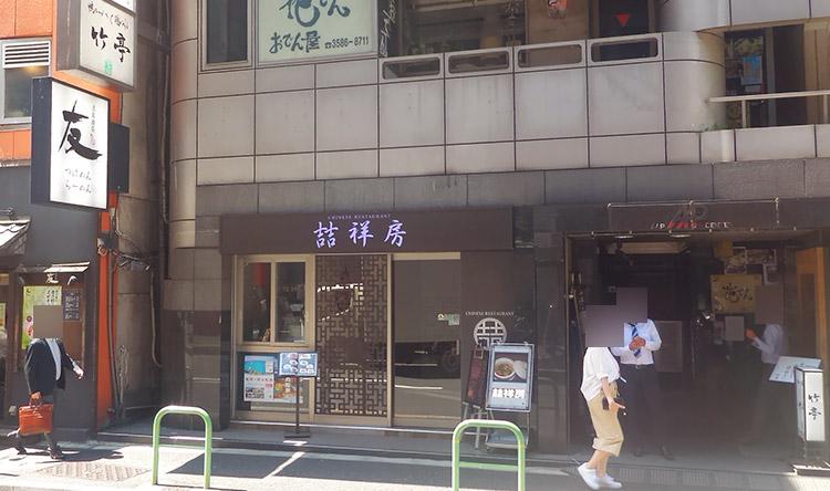 「吉祥房(きっしょうぼう)」で「海老と玉子炒め(950円)」のランチ