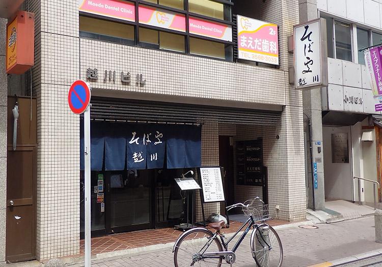 「越川」で「カツ丼&もりそばセット(880円)」のランチ