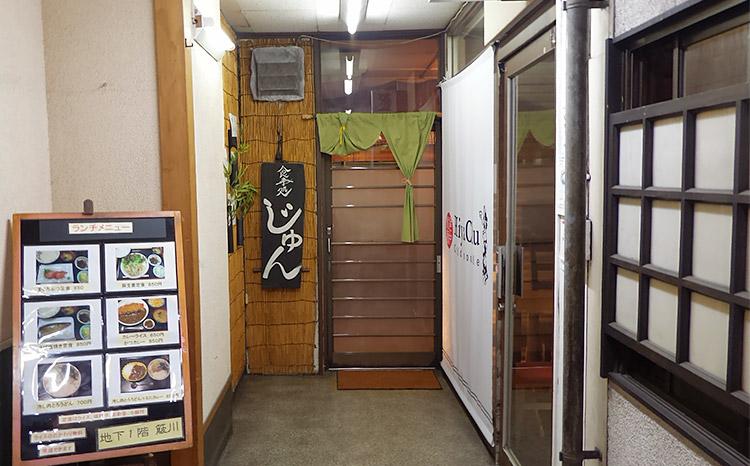 「食事処じゅん」で「銀鱈の西京漬け(1,100円)」のランチ
