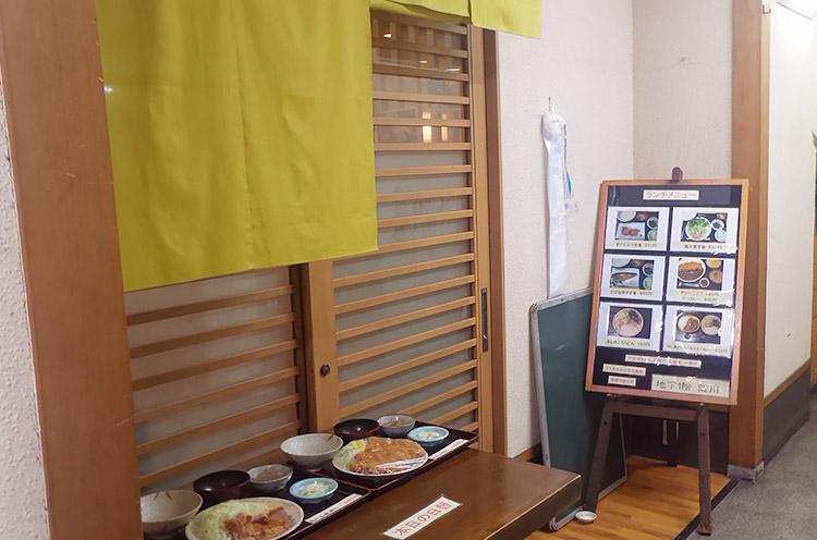 「簸川(ひかわ)」で「豚の生姜焼き定食(850円)」のランチ