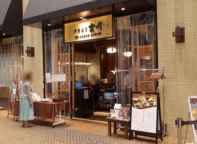 「やきとり宮川 赤坂」で「白いから揚げ定食(1,200円)」のランチ