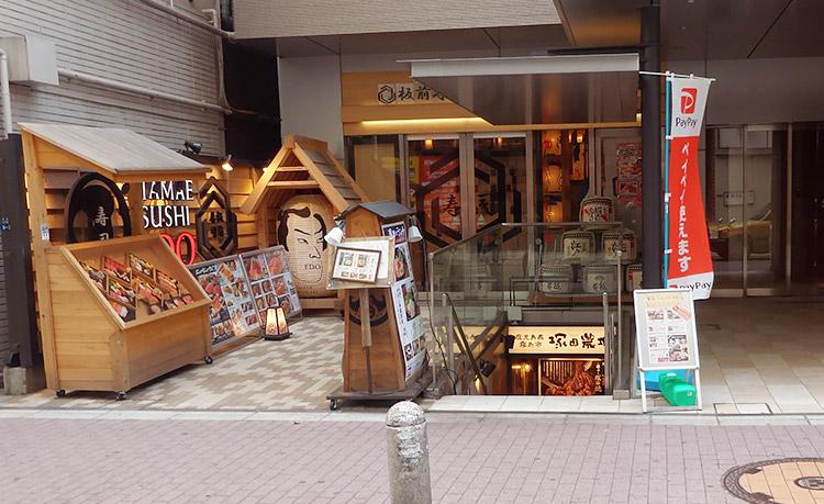 「塚田農場 赤坂見附店」で「若鶏のチキン南蛮定食(880円)」のランチ