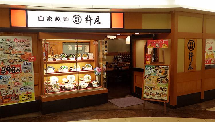 「杵屋 山王パークタワービル店(きねや)」で「かつ丼&うどん定食」のランチ