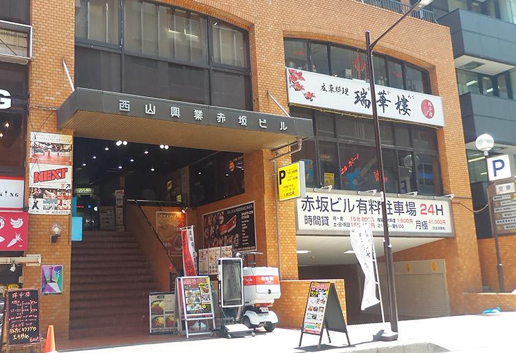 「広東料理 瑞華樓(ずいかろう)」で「しそ大餃子セット(900円)」のランチ