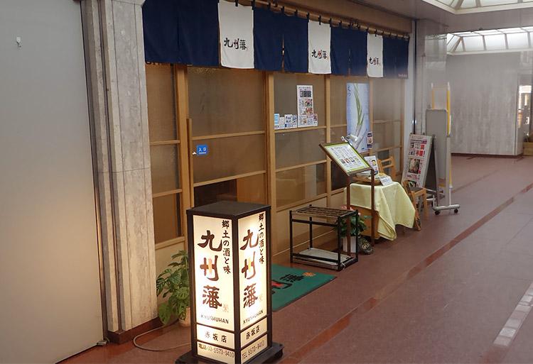 「九州藩 赤坂店」で「チキン南蛮定食(900円)」のランチ