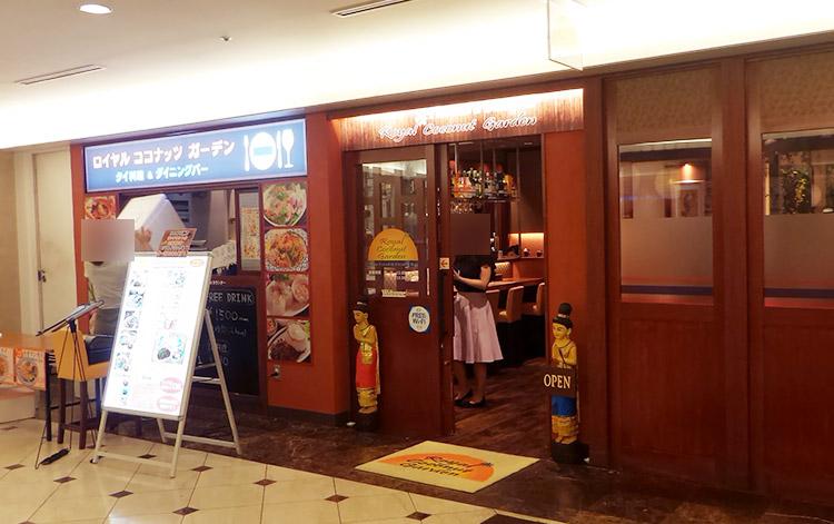 「ロイヤルココナッツガーデン 溜池山王店」で「トムヤムラーメン(900円)」のランチ