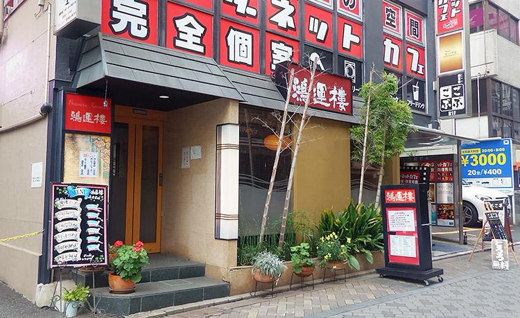 「鴻運楼(こううんろう)」で「肉入り五目野菜炒め(950円)」のランチ