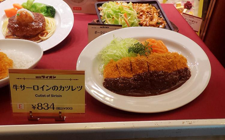 「銀座 ライオン」は900円!!
