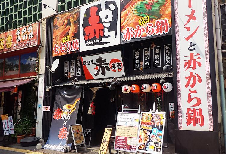 「赤まる赤から 溜池山王店」で「油淋鶏定食(800円)」のランチ