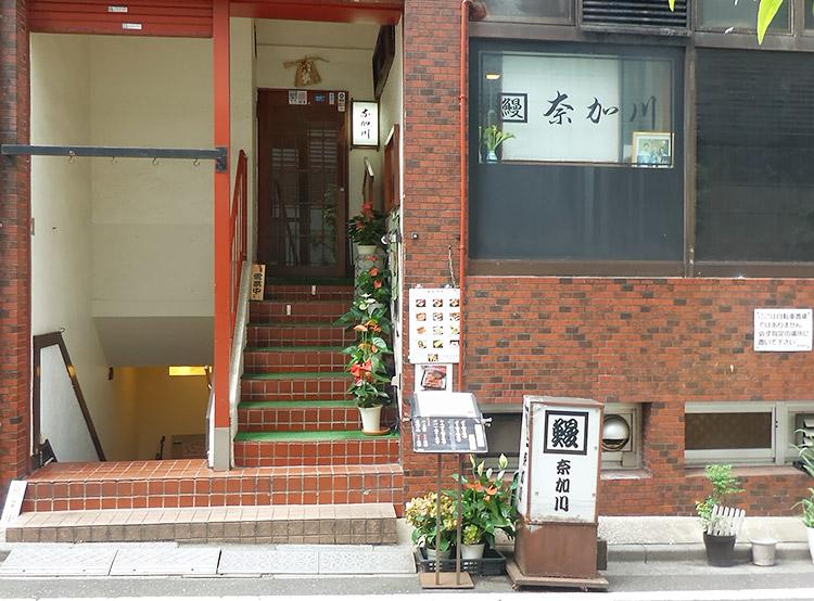 「奈加川(なかがわ)」で「ぶり照り焼定食(1,000円)」のランチ