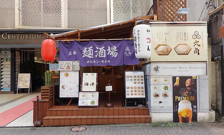 「六角」で「天丼&小そば(900円)」のランチ