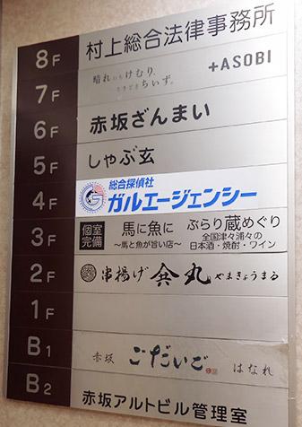 馬に魚に 赤坂見附店