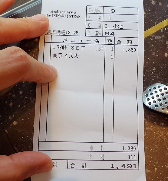 「いきなりステーキ オイスター+ステーキ赤坂」で「ワイルドステーキ300g(1,491円)」のランチ