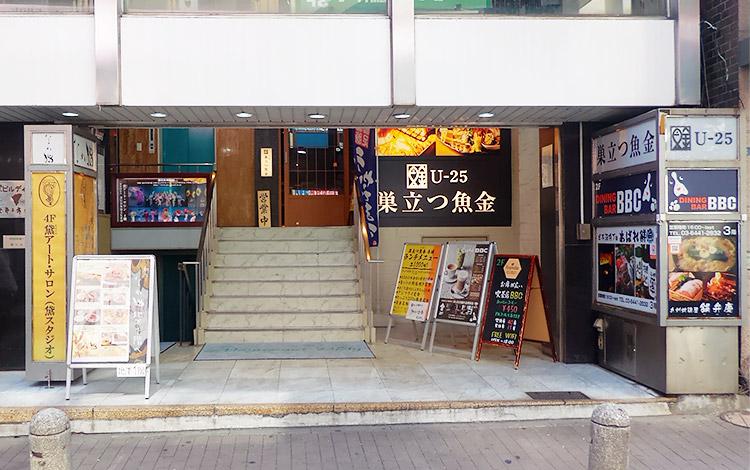 「U-25 巣立つ魚金 赤坂」で「旨いトロ鯖塩焼定食(1,000円)」のランチ