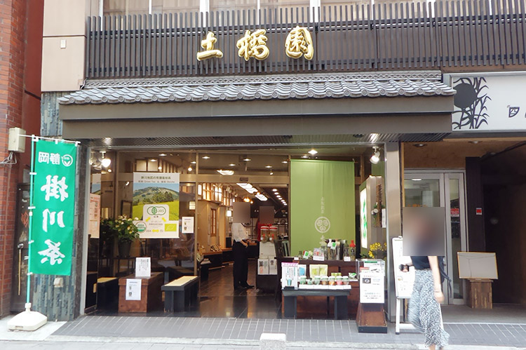 赤坂銘茶 土橋園