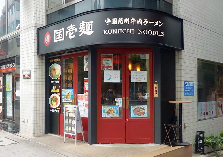 「国壱麺 赤坂店 」で「蘭州満腹セット(10,80円)」