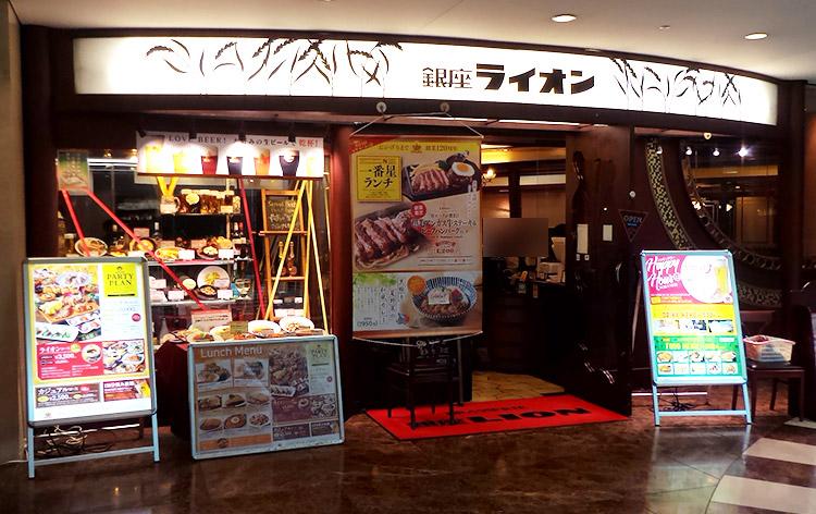 「銀座ライオン 山王パークタワー店」で「牛カルビ焼肉&チキンカツ(950円)」のランチ
